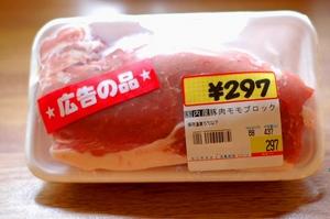 豚肉モモブロック
