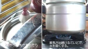 圧力鍋も、沸騰したら火を弱めます。