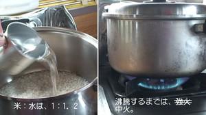 鍋で炊く場合、水は多めに