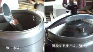 圧力鍋の場合は、同程度。