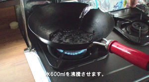 水600mlを沸騰させます。