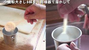 小麦粉大さじ3杯を別容器で溶かしてから加えます。