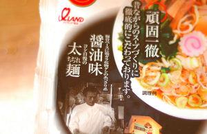 醤油味の太麺(ちぢれ麺)